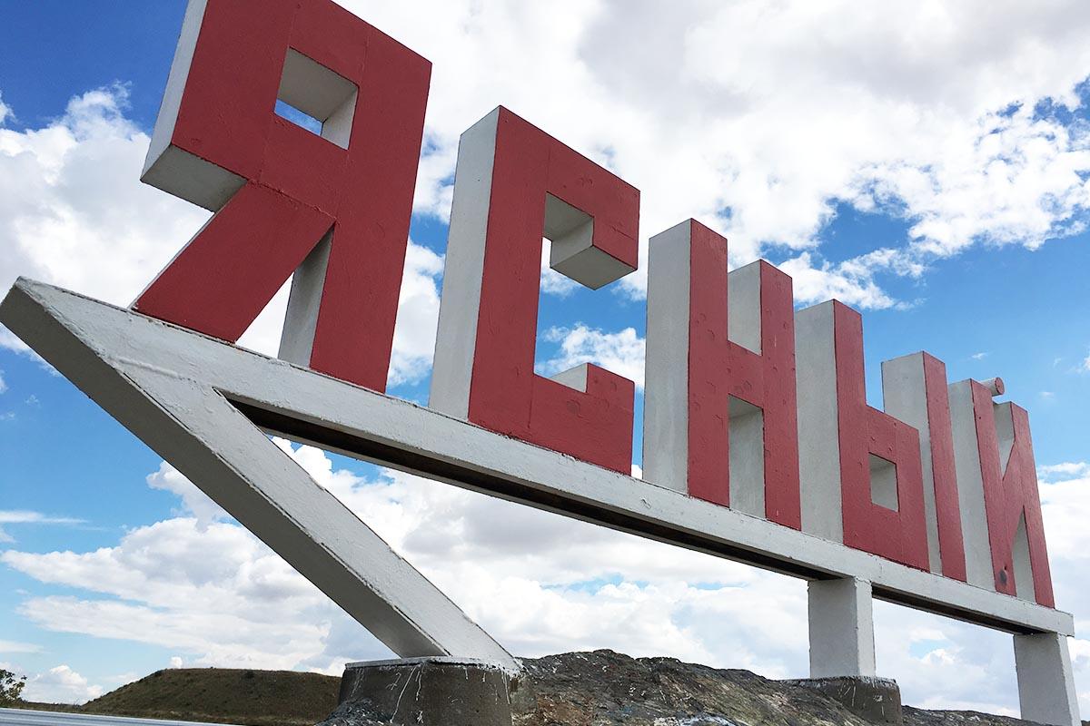 Сотрудников администрации Ясного отстранили от работы из-за коронавируса