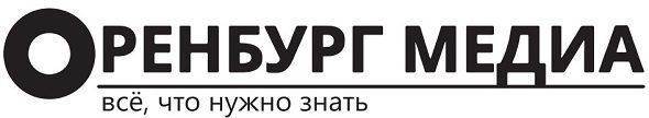 Оренбург Медиа — новости Оренбурга и Оренбургской области