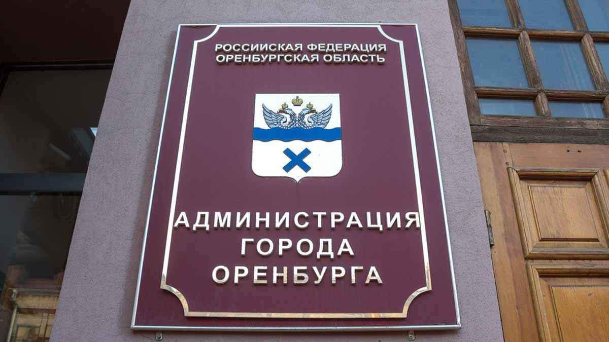 В мэрии Оренбурга снова вакантно место главного архитектора