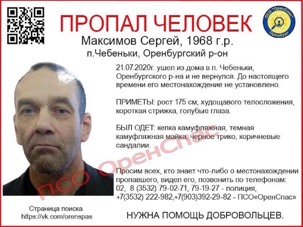 Ищут неделю: в Чебеньках без вести пропал местный житель