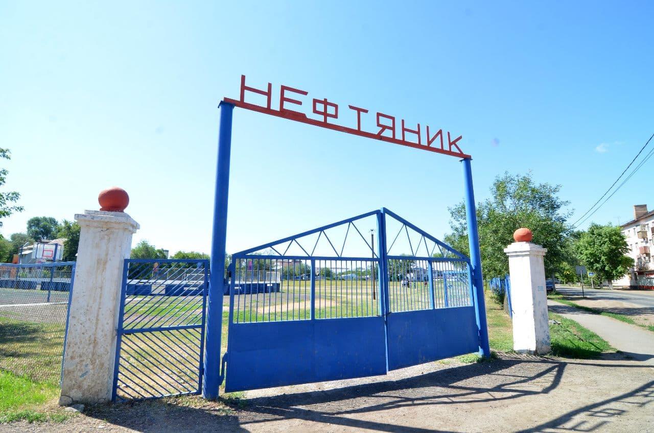 В Оренбурге за 56 миллионов рублей отремонтируют стадион «Нефтяник»